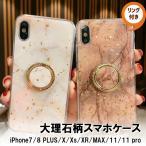 大理石柄 ラメ 金箔風 iphoneケース iPhone7/8 iPhone11 ケース 手帳型 iphone11 pro max iphone 11 iPhone7plus/8plus iPhoneX/XS max マホケース