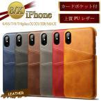 PUレザー iPhoneX XS対応 アイフォン7/8 iPhoneX XR ケース iphoneXS MAX iphoneケース 携帯カバー 7/8 PLUS アイフォーン プラス スマホケース