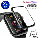 Apple Watch 強化 ガラスフィルム 気泡防止 液晶保護フィルム 3D全面保護 硬度9H 耐衝撃 アップルウォッチ フィルム  HD画面対応 高透過率 耐指紋 撥油性