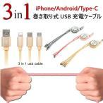 3in1 巻き取り式 充電ケーブル IOS ケーブル マイクロUSB Type-C iphone6 7 8 X 充電 ケーブル 急速充電 2Aケーブル