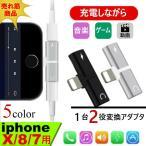 iPhone イヤホン 変換アダプタ iPhone 8/Plus 8 変換 充電ケーブル iPhone7/7 Plus イヤホン 変換アダプタ ヘッドホン オーディオ ジャック