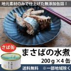 人気のさば缶 今朝の浜 まさば水煮缶 200g×4缶 EPAが豊富 送料無料 一部地域を除く