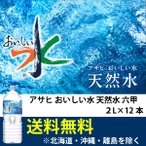 【送料無料※北海道・沖縄を除く】アサヒ飲料 六甲のおいしい水 2L×12本【計2ケース】