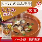 アマノフーズ  いつものおみそ汁 しじみ 赤だし 10食 メール便 送料無料 フリーズドライ みそ汁 味噌汁 簡単 インスタント