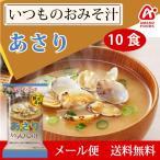 アマノフーズ  いつものおみそ汁 あさり 10食 メール便 送料無料 フリーズドライ みそ汁 味噌汁 簡単 インスタント