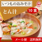アマノフーズ  いつものおみそ汁 豚汁 10食 メール便