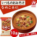 アマノフーズ  いつものおみそ汁 なめこ赤だし 10食 メール便 送料無料 フリーズドライ みそ汁 味噌汁 簡単 インスタント