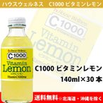 C1000ビタミンレモン  140ml瓶×30本 1ケース レモン果汁50個分のビタミンC1000mg ハウスウェルネス  送料無料 一部地域を除く