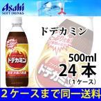 【2ケースまで同一送料】 アサヒ飲料 ドデカミン 500ml×24本【1ケース】