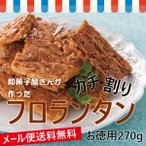 和菓子 屋さんが作った フロランタン お徳用 カチ割りフロランタン 270g メール便 送料無料