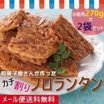 和菓子 屋さんが作った フロランタン お徳用 カチ割りフロランタン 270gx2袋セット メール便 送料無料