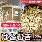 """【メール便送料無料】そのまま食べる""""はとむぎ""""胚芽付きはと麦!「俺の麦ぽっぽ」300g(150g×2袋)健康食 美"""