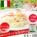 イタリアで人気★低カロリー ゼンパスタ 乾燥しらたき1袋12個×2袋 メール便送料無料 ★ダイエットの味方