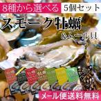 今ならおまけ1缶付【メール便送料無料】スモーク牡蠣の缶詰5個セット 6種類から選べます 新登場のムール貝のアヒージョ1缶プレゼント