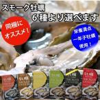 同梱にオススメ 6種類から選べる おつまみ サラダ パスタ スモーク牡蠣の缶詰