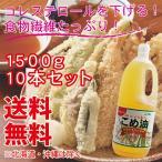 国産100% 米油 ビタミンE 植物ステロール 築野食品 TSUNO   こめ油 1500g×10本 送料無料 一部地域を除く