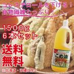 国産100% 米油 ビタミンE 植物ステロール 築野食品 TSUNO   こめ油 1500g×6本 送料無料 一部地域を除く