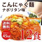 こんにゃく麺 こんにゃくパスタ ナポリタン 12食 送料無料 一部地域を除く  ダイエット 低糖質ダイエット