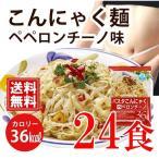 こんにゃく麺 こんにゃくパスタ ペペロンチーノ 24食 送料無料 一部地域除く ダイエット こんにゃく 麺類