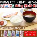 即席 国産みそ汁 生みそタイプ 8種類からおまかせアソート60食 お試し 味噌汁 赤だし しじみ 油あげ 合わせみそ etc 送料込