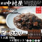 【メール便送料無料】新宿中村屋 国産牛肉のビーフカリー180g×4個 スパイスを効かせた風味豊かなビーフカリー! カレーライス
