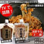 納豆麹漬 200g 2種より2袋 選べます。【メール便送料無料】ホンマでっかTV  新体操 フェアリージャパン