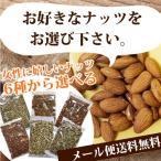 お好きなナッツをお選び頂けます!選べるナッツ全6種類(ピーカンナッツ/くるみ カシュ―ナッツ/バタピー/皮つきピーナッツ/アーモンド メール便送料無料