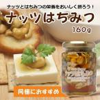 ナッツのはちみつ漬け 蜂蜜 と ナッツ の栄養をおいしく摂ろう  ナッツはちみつ 160g