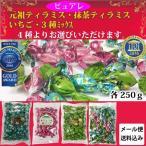 モンドセレクション受賞 4種より選べるチョコ ・元祖ティラミス・抹茶・いちご・3種ミックス 1袋250g入 メール便 送料込み