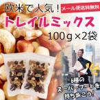 ダイエット 空腹 ナッツ 美容 6種 スーパーフード  トレイルミックス 100g×2袋 メール便 送料無料