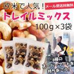 ダイエット 空腹 ナッツ 美容 6種 スーパーフード  トレイルミックス 100g×3袋 メール便 送料無料