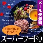 【メール便送料無料】スーパーフード9 (20g×6包)×2袋 (お米1�2合に1包)12回分
