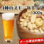 【メール便送料無料】国産桜チップ100%使用 スモークナッツ 300g