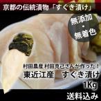 新漬すぐき 1Kg 東近江市 村田農産さんが作った 京都の伝統漬物 賞味期限:発送より25日前後 すぐき 冬季は常温発送 送料込 一部除く