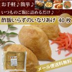 いなり 寿司 簡単 お弁当 パーティ 白ご飯を詰めるだけ 酢飯いらずのいなりあげ 40枚 メール便 送料無料