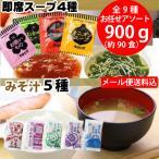 即席 即席スープ4種 国産みそ汁 生みそタイプ 8種類 計12種より お任せアソート90食  味噌汁 赤だし しじみ 油あげ 合わせみそ etc 送料無料