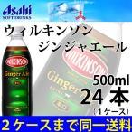 【2ケースまで同一送料】 アサヒ飲料 ウィルキンソン ジンジャエール 500ml×24本【1ケース】