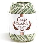 ショッピング毛糸 YOKOTA クラフトクラブミックス CRAFT CLUB MIX ダルマ6玉までは定形外発送 バラ1玉のお値段です 毛糸 編物 編み物