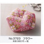 送料無料LECIEN ルシアン 八角形のピンクッション ビスコーニュフラワーゆうパケ又は定形外クロスステッチキット 刺しゅうキット 刺繍 針さし