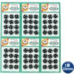 スナップ 10mm 1番 黒 12組×6シート 72個 500番スナップ 石崎プレス工業