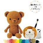 編み物キット 1玉くまちゃん ハマナカ  新発売あみぐるみが編みたくなる糸で編む