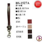 ショッピング本革 INAZUMA 本革持ち手 ポーチ用 全長約15cm お色をお選びください 手芸 手作り 洋裁