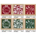 オリムパス クリスマス クロスステッチキット フレーム額別売 6柄の中からどれか1つお選びください  手芸 手作り 洋裁