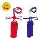 人絹揚巻房 房の長さ9cm3寸 全長 約24cm 赤または紫 30-01 幕を中央で絞り引き立たせる役割