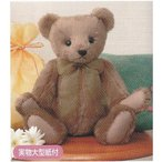 Hamanaka ハマナカ Weight Bear 「体重ベア」 スイートベビー・ハニーショコラ H431-099-3 手芸 手作り 洋裁