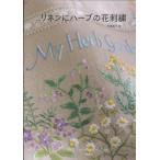 戸塚刺繍 本  リネンにハーブの花刺繍 3 AB判 72ページ 27点掲載 手芸 手作り 洋裁