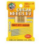 送料無料ORGAN NEEDLES オルガン 家庭用ミシン針HA5本入りのお値段です。薄生地用から厚生地用まで種類をお選びくださいどれか 1種類を