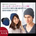 ショッピングニット ホールガーメントサマーニット帽 大きいサイズ対応 帽子