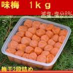 梅干し 紀州南高梅 特選2Lサイズ はてなしシリーズ 味梅(塩分8%) 1kg(1000g)