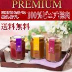 送料無料 梅肉 3種の味が選べる高級梅肉 紀州南高梅の梅干100%使用(うらごし梅干し、ねり梅、梅肉)
